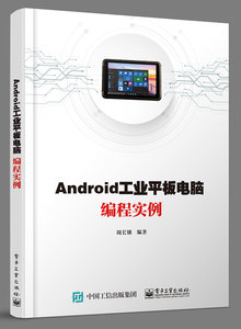 Android工業平板電腦編程實例-cover