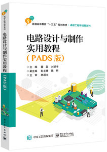 電路設計與製作實用教程(PADS版)