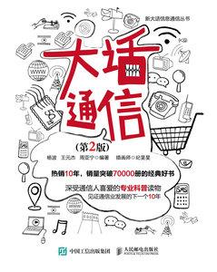 大話通信, 2/e-cover
