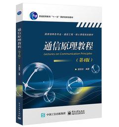 通信原理教程(第4版)-cover