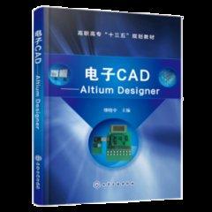 電子CAD——Altium Designer-cover