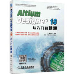 Altium Designer 18從入門到精通-cover