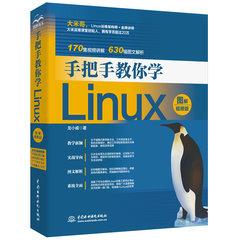 手把手教你學Linux(圖解·視頻版)-cover