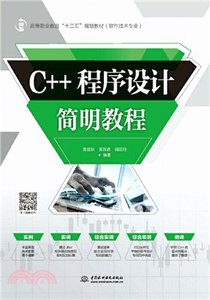 C++程序設計簡明教程-cover
