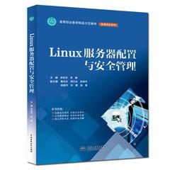 Linux服務器配置與安全管理/高等職業教育精品示範教材(信息安全系列) -cover