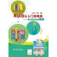 Mixly 從入門到精通:Arduino 教程-cover