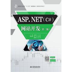 ASP.NET(C#)網站開發, 2/e-cover