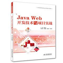Java Web開發技術與項目實戰-cover