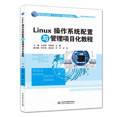 Linux操作系統配置與管理項目化教程-cover