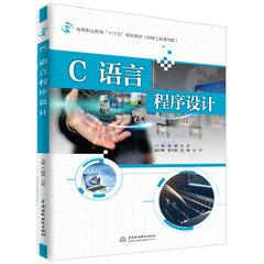 C語言程序設計(高等職業教育-cover