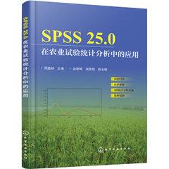 SPSS25.0在農業試驗統計分析中的應用-cover