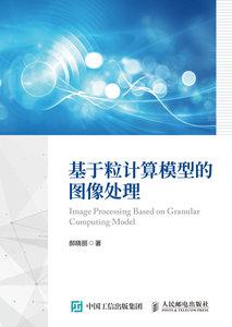 基於粒計算模型的圖像處理-cover