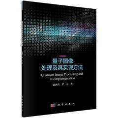 量子圖像處理及其實現方法-cover