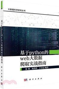 基於Python的Web大數據爬取實戰指南-cover