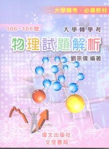 106年~108年大學轉學考‧物理試題解析-cover