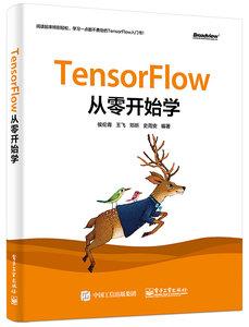 TensorFlow從零開始學-cover