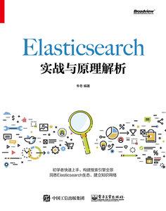 Elasticsearch 實戰與原理解析-cover