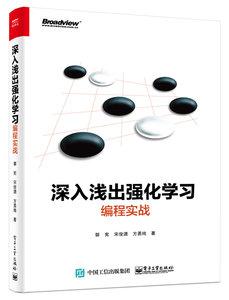 深入淺出強化學習:編程實戰-cover