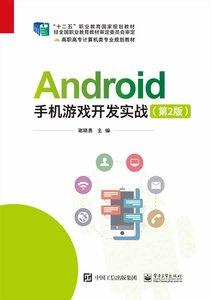 Android 手機游戲開發實戰, 2/e-cover