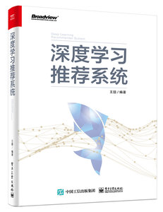 深度學習推薦系統-cover