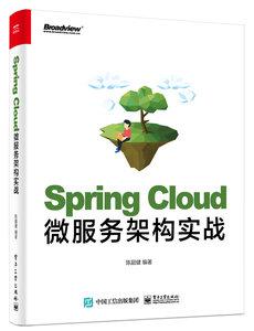 Spring Cloud 微服務架構實戰-cover
