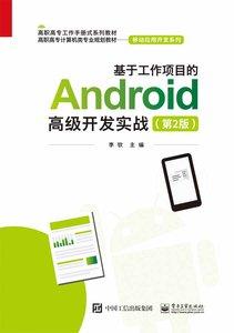 基於工作項目的Android高級開發實戰(第2版)-cover