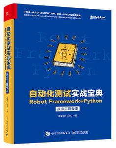 自動化測試實戰寶典:RobotFramework + Python 從小工到專家-cover