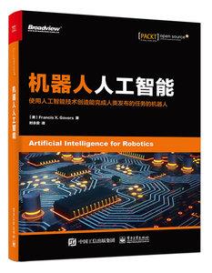 機器人人工智能-cover