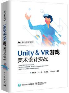 Unity&VR游戲美術設計實戰-cover