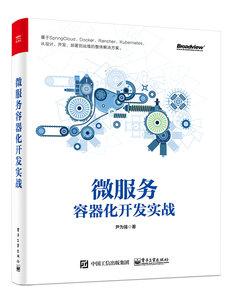 微服務容器化開發實戰-cover