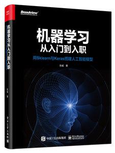 機器學習從入門到入職——用sklearn與keras搭建人工智能模型-cover