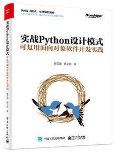 實戰 Python 設計模式:可復用面向對象軟件開發實踐-cover