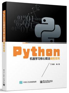 Python機器學習核心算法編程實例-cover