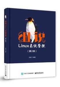 細說 Linux 系統管理, 2/e-cover