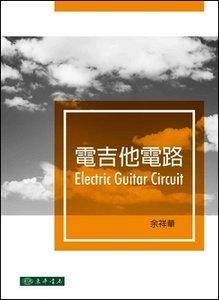 電吉他電路-cover