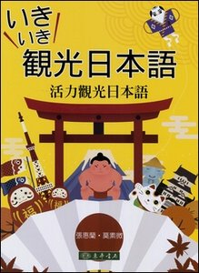いきいき觀光日本語:活力觀光日本語 (附光碟)-cover