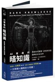 AI背後的暗知識:機器如何學習、認知與改造我們的未來世界-cover
