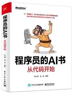程序員的AI書:從代碼開始-cover