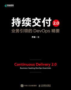 持續交付2.0 業務引領的DevOps精要(精裝版)-cover