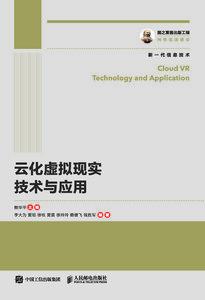 國之重器出版工程 雲化虛擬現實技術與應用-cover