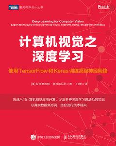 電腦視覺之深度學習:使用 TensorFlow 和 Keras 訓練高級神經網絡-cover