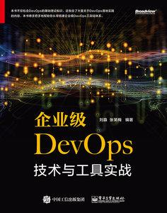 企業級DevOps技術與工具實戰-cover