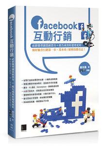 Facebook 互動行銷:社群微型創業經營夯+廣告成效好還要更好,做好臉書行銷第一步,基本功/便利技都在這!-cover