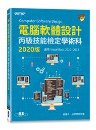 電腦軟體設計丙級技能檢定學術科 (適用Visual Basic)|2020版-cover