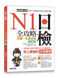 日檢 N1 全攻略 -- 言語知識/讀解+聽解 只讀一本就合格 (修訂版)(附MP3)(MASTER JLPT N1 AFTER ONE BOOK)-cover