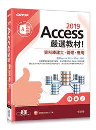 Access 2019 嚴選教材!資料庫建立.管理.應用-cover