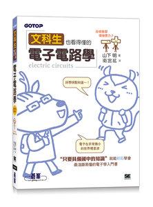 文科生也看得懂的電子電路學-cover