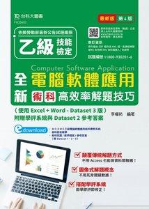 全新乙級電腦軟體應用術科高效率解題技巧 (使用Excel+Word - Dataset 3版)附贈學評系統與Dataset 2參考答案 -最新版(第四版)-cover