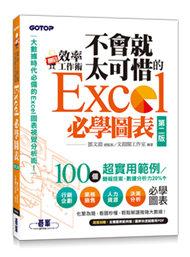 翻倍效率工作術 -- 不會就太可惜的 Excel 必學圖表, 2/e (大數據時代必備的圖表視覺分析術!)-cover