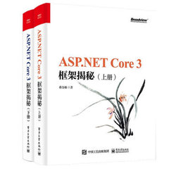 ASP.NET Core 3 框架揭秘 (上下冊)-cover